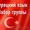 Набор группы по турецкому языку от Open Door. Уровень Начинающий А1.   #1436189
