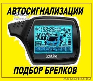 Ремонт автосигнализации, брелоки автосигнализаций Tomahawk, Cenmax, StarLine, SC - Изображение #1, Объявление #850733