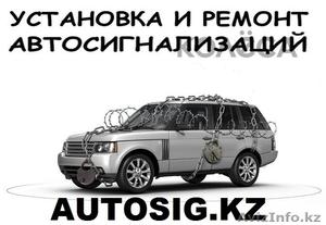 Ремонт и установка автосигнализации в городе Алматы - Изображение #1, Объявление #1027880