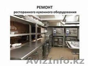 Ремонт ресторанного промышленного кухонного,холодильного оборудования. - Изображение #2, Объявление #1613324