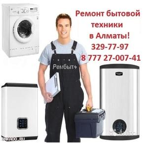 Ремонт стиральных машин 329-77-97, 8 777 27-007-41 - Изображение #1, Объявление #1481646