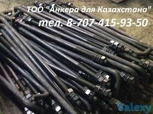 Болты анкерные (фундаментные) ГОСТ 24379.1-80 - Изображение #1, Объявление #1685973