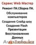 Ремонт Ноутбуков в Алматы,  Ремонт ноутбука в Алматы,  НОУТБУКИ,