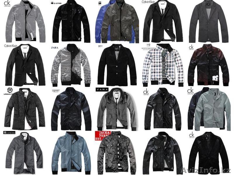 Брендовая одежда недорого доставка