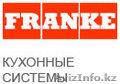 Бытовая техника Франке со склада в Алматы  - Изображение #6, Объявление #191699