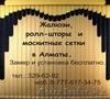 Вертикальные, горизонтальные жалюзи в Алматы - Изображение #2, Объявление #372576