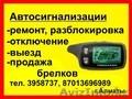 Брелок автосигнализации Томагавк, Tomahawk 9010, 9030, X5, Алматы