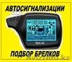 Ремонт автосигнализации, брелоки автосигнализаций Tomahawk, Cenmax, StarLine, SC, Объявление #850733