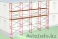 Строительные леса аренда г.Алматы - Изображение #3, Объявление #126972