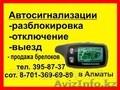 Ремонт автосигнализации Алматы,  выезд.Брелоки,  прошивка,  настройка. 87013696989.