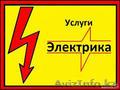 11 Вызов Электрика