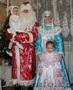 Дед Мороз и Снегурочка в гостях у детей.