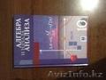 Учебные книги за 10 класс