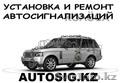 Ремонт и установка автосигнализации в городе Алматы