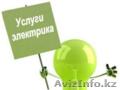 Услуги электрика в Алматы Ауэзовский район.., Объявление #1038165