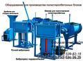Линия для производства газобетона и полистиролбетонных блоков, пенобетон.