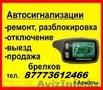По городу Алматы ремонт установка автосигнализаций, пульт и брелки