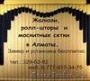 Горизонтальные жалюзи в Алматы, рулонные шторы, москитные сетки, Объявление #1066263