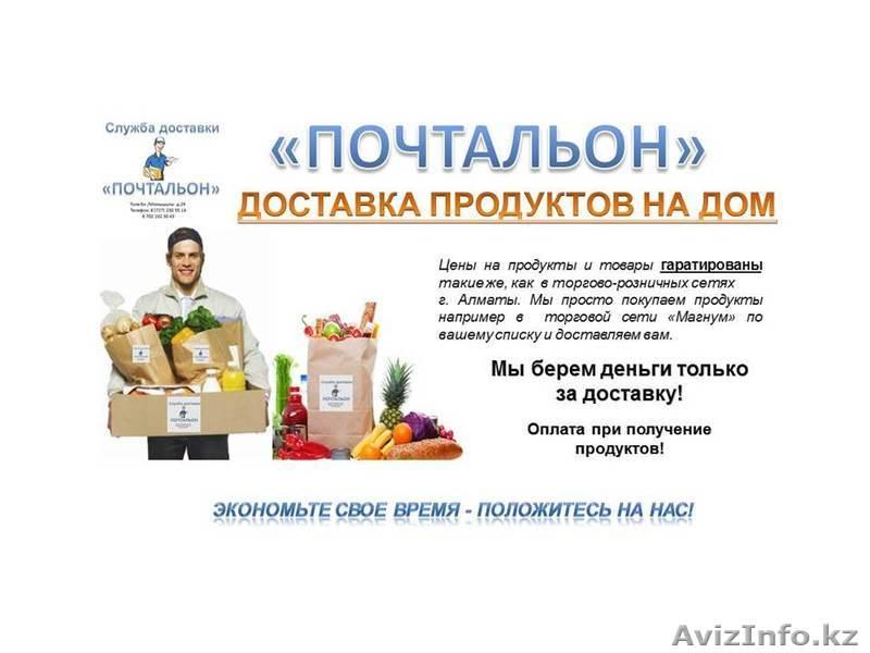 Доставка продуктов на дом дешево москва