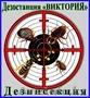 Борьба с насекомыми в помещениях и на участке. Алматы и область.