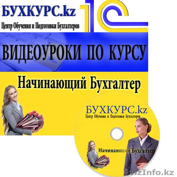 Лучшие курсы в москве по бухучету