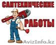 Сантехнические работы в городе Алматы