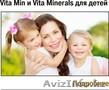 Витамины Vita MIN и Vita Minerals для детей