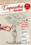 Страховой полис,  журнал о страховании