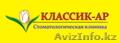 Лечение головных болей в Алматы