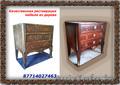 Реставрация мебели и изделий из дерева