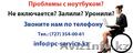 Ремонт ноутбуков Сервис центр PC-Service Орбита Ауэзовский район