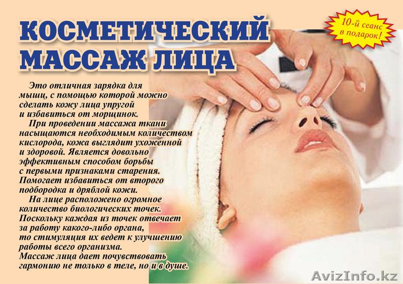 Общий массаж лица