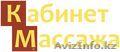 Кабинет Массажа в Алматы *10 000 тенге скидка*