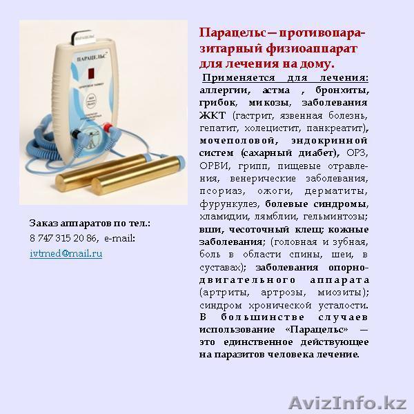Физиоаппарат для лечения суставов в домашних условиях