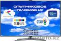 Спутниковое телевидение, установка, настройка, ремонт. , Объявление #1156071