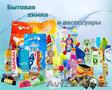 Оптовые продажи хозяйственных товаров по всему Казахстану