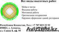Высотные работы,  промышленные альпинисты в Алматы