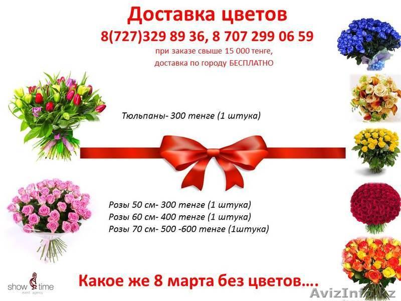 Доставка цветов в г стерлитамак — img 5