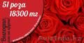 Бесплатная доставка цветов в Алматы!