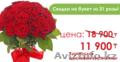 31 роза всего за 11 900тг!
