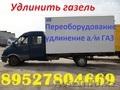 Удлинение Газели Удлинить а/м ГАЗ, Объявление #1213281