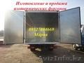 Изотермические фургоны на Газон изготовление  фургонов на Газ 3307/3309 - Изображение #2, Объявление #1213909