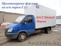 Продажа промтоварного фургона на Газель,  Валдай.