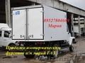 Изотермические фургоны на Газон изготовление  фургонов на Газ 3307/3309