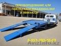 Эвакуатор Установка эвакуатора на Газ-3302 Газ-3309 Валдай Hyundai, Объявление #1213272