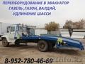 Эвакуатор Установка эвакуатора на Газ-3302 Газ-3309 Валдай Hyundai - Изображение #2, Объявление #1213272