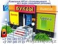 Вывески,  лайтбоксы,  объемные буквы в Алматы
