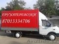 регулярные перевозки Алматы-Караганда-Астана