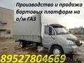 Продажа бортовых платформ на а/м ГАЗель Газон Валдай - Изображение #5, Объявление #1213257