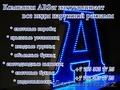 Наружная реклама любой сложности. Вывески светящиеся в Алматы, Объявление #1215167